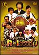 R-1 ぐらんぷり2009