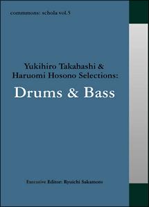 コモンズ:スコラ ヴォリューム5 ユキヒロ タカハシ&ハルオミ ホソノ セレクションズ ドラムズ&ベース