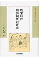 唐宋時代 刑罰制度の研究