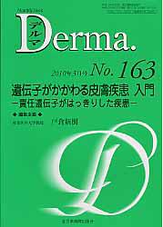 『Derma. 2010.3 遺伝子がかかわる皮膚疾患入門-責任遺伝子がはっきりした疾患-』戸倉新樹