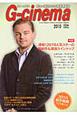 G-cinema 2010spring 特集:速報!2010人気スターの最新作&最強ラインナップ 新しい視点からの映画情報誌