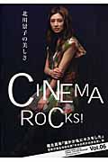 『CINEMA ROCKS!』Rocks Entertainment