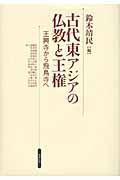 古代東アジアの仏教と王権