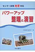 パワーアップ 整理と演習 2010