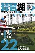 琵琶湖 バスフィッシング 実用ガイド