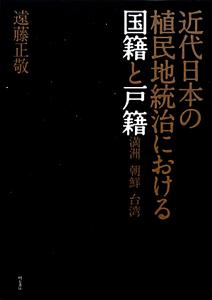 近代日本の植民地統治における国籍と戸籍