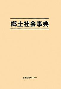 郷土社会事典<復刻>