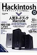 Hackintosh 完全裏マニュアル CD-ROM付