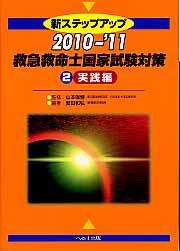 救急救命士 国家試験対策 実践編 2010-2011