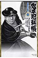 鬼平犯科帳<コンパクト版> 白根の万左衛門 (40)