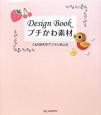 Design book プチかわ素材
