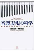 須藤貢明『音楽表現の科学』