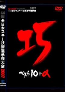 全日本スキー技術選手権2007