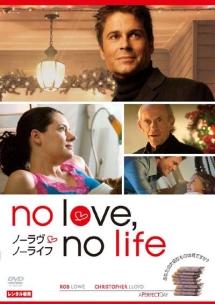 ステファニー・ジャーメイン『No Love,No Life ノーラヴ・ノーライフ』