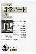 ヴラジーミル・イリイチ・レーニン『哲学ノート(上)』