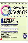 完全ガイド編集部『データセンター 完全ガイド 2010春』