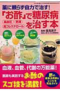 「お酢」で糖尿病・高血圧・肥満・高コレステロールを治す本
