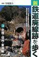 新・鉄道廃線跡を歩く 北陸・信州・東海編 (3)