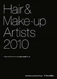Hair&Make-up Artists 2010 ヘア&メイクアップアーティスト206人の仕事ファイ