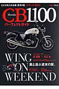 Honda CB1100 パーフェクトガイド