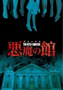 DEATH HOUSE<デスハウス>-悪魔の館-