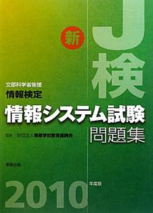 新J検 情報検定 情報システム試験 問題集 2010
