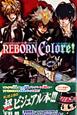 REBORN Colore! 家庭教師ヒットマンREBORN! 公式ビジュアルブック