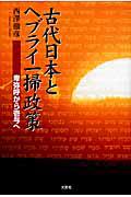 古代日本とヘブライ一掃政策