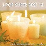オルゴールRecollectセレクション J-POP SUPER BEST 14
