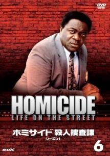 ホミサイド 殺人捜査課 シーズン1