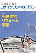 KINZAI ファイナンシャル・プラン 2010.4 特集:当世住宅リフォーム事情