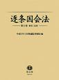 逐条国会法 補巻〈追録〉 (8)