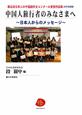 中国人旅行者のみなさまへ~日本人からのメッセージ~ 第五回日本人の中国語作文コンクール受賞作品集<日中