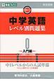 中学英語 レベル別問題集0 入門編 CD付