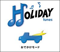 HOLIDAY tunes ~おでかけモード