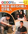 陶芸家・染めもの職人 切子職人 職場体験完全ガイド12 伝統産業の仕事