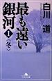 最も遠い銀河〈冬〉 (1)
