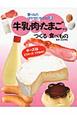 牛乳・肉・たまごからつくる 食べもの 食べものはかせになろう!3 チーズはどうやってできるの?