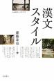 漢文スタイル