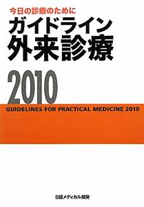 外来診療 ガイドライン 2010