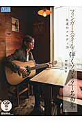 『フィンガースタイルで弾くソロ・ギター名曲集 永遠のメロディ20 CD付』岡崎倫典