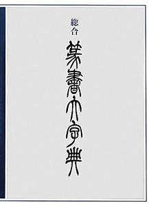 総合 篆書大字典