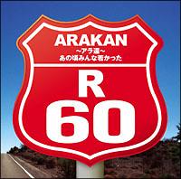 梶芽衣子『R60~アラ還~あの頃みんな若かった』