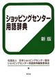 ショッピングセンター用語辞典<新版>