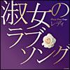 淑女(レディ)のラブ・ソング