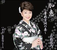 加恵~華岡青洲の妻~
