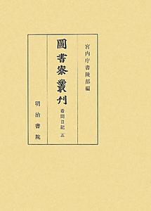 圖書寮叢刊 看聞日記5 自永享6年7月至永享八年十二月