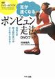 足が速くなる ポンピュン走法 DVDブック 福島大学陸上部の走りがひとめでわかる!