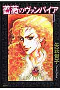 『薔薇のヴァンパイア』矢萩貴子