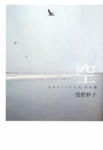 浅野妙子『空-ラストフレンズ その後』